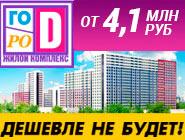 ЖК «Город». Дешевле уже не будет! Комфорт-класс от 4,1 млн руб!